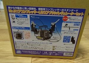 Mr.リニアコンプレッサー L5/エアブラシセット レギュレーターセット PS321