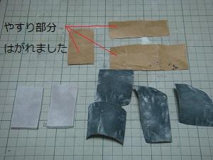 紙やすりのやすり部分が剥がれ落ちた!
